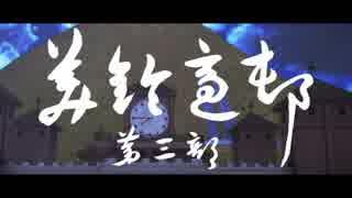 【東方MMD】美鈴適邨 第三話