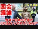 【韓国のやりたい放題に自民党が激昂】 日本の子供をまもれるのか!
