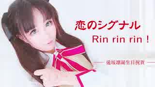 【凛】恋のシグナルRin rin rin! 優雅に踊ってみた(笑)
