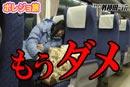 ボレジョ旅 北日本制覇篇 その2