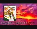 【朗読】グリム童話 「ヘンゼルとグレーテル」