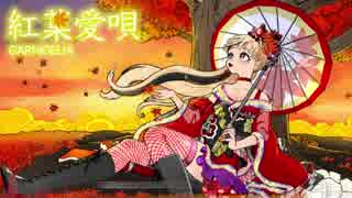 【GARNiDELiA】紅葉愛唄[くれはいとしうた]【とく×メイリア】
