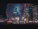 I Need You ~夜空の観覧車~ / つばきファクトリー MV