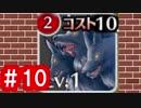 【ゆっくり実況】TDDT先輩の大冒険【千年戦争アイギス】part10
