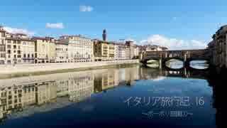 イタリア旅行記16 thumbnail