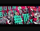 【KILLER B】歌ってみた ver.くりケット&Lriet