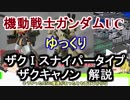【ガンダムUC】ザクキャノン&ザクⅠST 解説【ゆっくり解説】p...