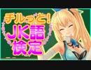【JK語検定】マジ卍!アカリJK語とか余裕だし~?