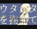 【ニコカラ】ウタカタを掬って 《いちた》(On Vocal)