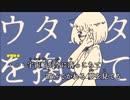【ニコカラ】ウタカタを掬って《いちた》(Off Vocal)