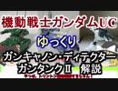 【ガンダムUC】ガンキャノンD&ガンタンクⅡ 解説【ゆっくり解...