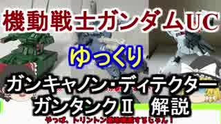 【ガンダムUC】ガンキャノンD&ガンタンク