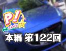 【第122回】高森奈津美のP!ットイン★ラジオ