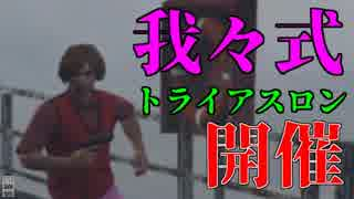 【GTA5】本気のトライアスロン、開催!【
