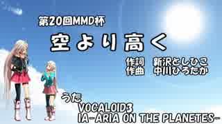 【第20回MMD杯本選】空より高く【全部IA】