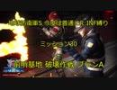 【地球防衛軍5】今度は普通にR:INF縛りM030 前哨基地 破壊作戦 プランA