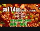 【GODforest】第114回【地域伝承編】第42回「長崎─魚石」
