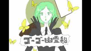 【手描き宝石の国】ゴーゴー幽霊船【ネタ