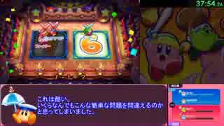 【RTA】 カービィ バトルデラックス! story mode 2:21:29 (2/5) 【ゆっくり解説】