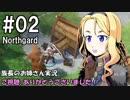 【NorthGard】族長のお姉さん実況 02【RTS】