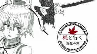 椛と行く惑星の旅~アールグレイレモンティー~【Warthunder】pt.9