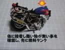 ほぼ何も知らずに Bトレインショーティー&バイク模型を作ろ...