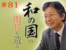 馬渕睦夫『和の国の明日を造る』 #81