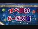 【艦これ日記】イベント前に終わらしたい6-5攻略