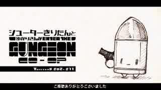 【2人協力】 シューターきりたんとゆかりさんがEnter the Gungeon part.1【COOP】