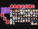【刀剣乱舞】本丸総出で刃狼 パート50最終回(24、25日目の夜)