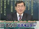 【松田まなぶ】来年度予算案をプライマリーバランスと金利で見る[桜H30/2/6]