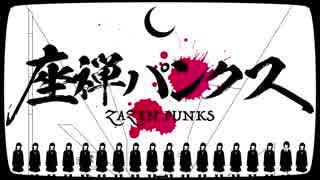 【GUMI+IA】座禅パンクス【PTL0★】
