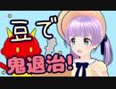 鬼退治で遊ぼう!(・8・)