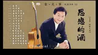 小林幸子『おもいで酒』台湾語版4…章天軍