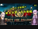 【They are billions】ゆづきず姉妹の終末世界生存戦略1【100%】