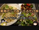 【ゆっくり】東南アジア食べてるだけ旅 21食目 ハノイおしゃれ飯とカフェ