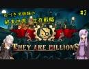 【They are billions】ゆづきず姉妹の終末世界生存戦略2【100%】