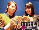 【大坪由佳&東内マリ子】-ボガファミリア-第31回【BOGAfamiglia】
