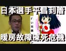 日本選手団が平昌で凍死危機、部屋の暖房が始めから故障
