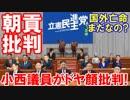 【小西議員がドヤ顔で批判】 日本の外務大臣は馬鹿なのか!