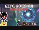 【Life Goes On】ゆっくりと屍を乗り越えたい#24【ゆっくり実況プレイ】