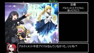 【RTA】大帝国 アルティメットアイドル√ 2