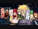 【❆カオス合唱?❆】竹取オーバーナイトセンセーション【男女10人】