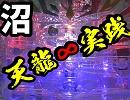 【ペカるTV】10万発出るリアル沼「天龍」新台初日の巻【それ行け養分騎...