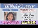 【お知らせ】夜桜亭日記、本日のゲストは鈴木くにこさんに変更となりました[桜H30/2/7]