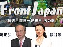 【Front Japan 桜】軍事緊張たかまる南アジア / 中国の精神病院と中国人精神科医[桜H30/2/7]