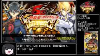 [RTA]遊戯王5D's TAG FORCE6 紬紫編 40:29