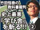 【無料】帰ってきた!竹田恒泰の教科書裁判~史上最悪!『学び舎』の教科書を斬る...
