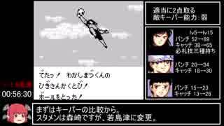 【GB】キャプテン翼VS RTA 1時間56分33秒 part2/3