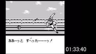 【無編集】キャプテン翼VS RTA 1時間56分33秒